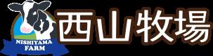 カーナビ検索について|西山牧場