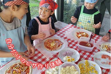 自分だけのピザ作り体験