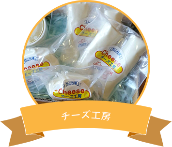 新鮮な生乳でつくったチーズ