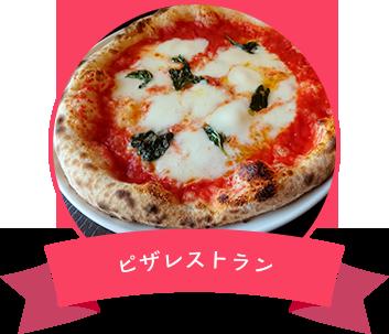 アツアツのピザを召し上がれ♪